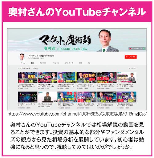 奥村さんのYouTubeチャンネル