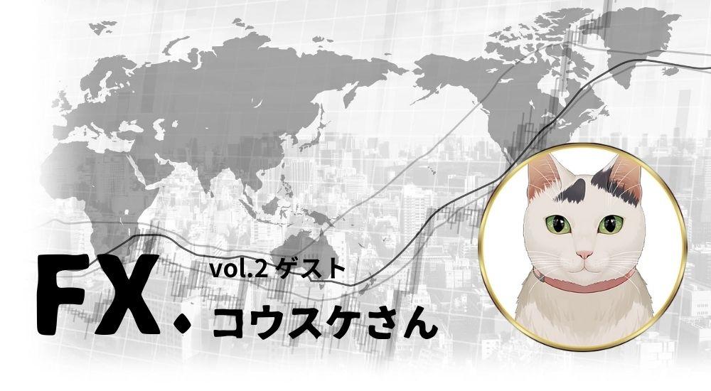 FXと人|Vol.2 愛猫家トレーダーコウスケさん