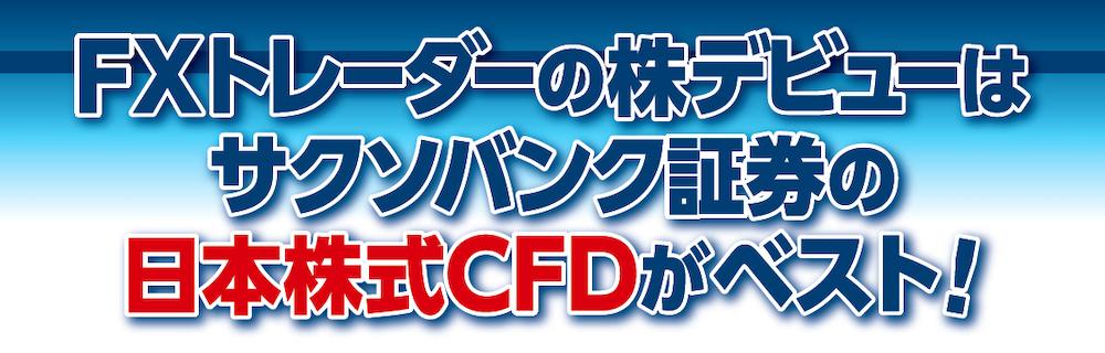 FXトレーダーの株デビューはサクソバンク証券の日本株式CFDがベスト!
