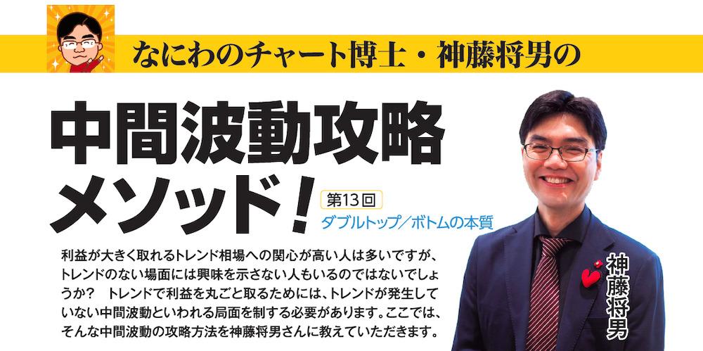 なにわのチャート博士・神藤将男の中間波動攻略メソッド!|第13回 ダブルトップ/ボトムの本質[神藤将男]