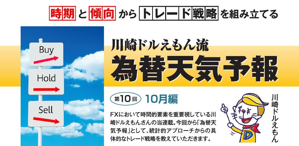 川崎ドルえもん流 為替天気予報|第10回 月足予測10月編[川崎ドルえもん]