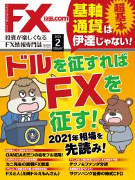 月刊 FX攻略.com 2021年2月号