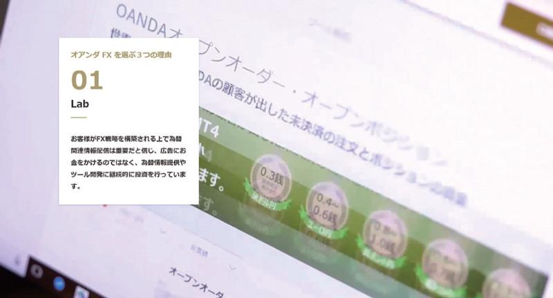 OANDA公式サイトの画面
