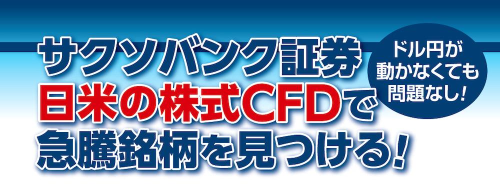 ドル円が動かなくても問題なし!サクソバンク証券日米の株式CFDで急騰銘柄を見つける!