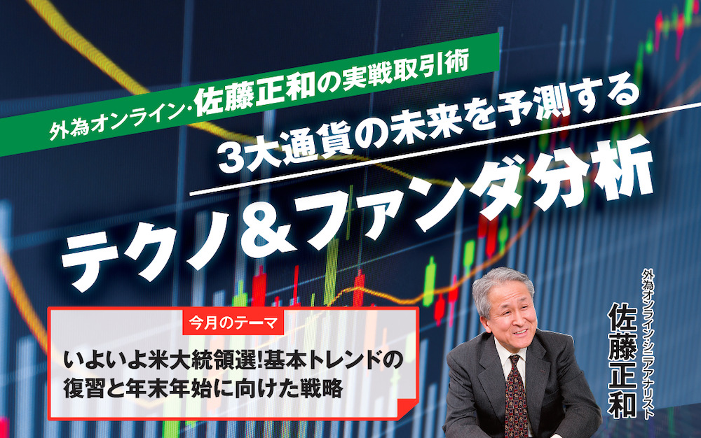 外為オンライン・佐藤正和の実戦取引術|3大通貨の未来を予測するテクノ&ファンダ分析【今月のテーマ|いよいよ米大統領選!基本トレンドの復習と年末年始に向けた戦略】