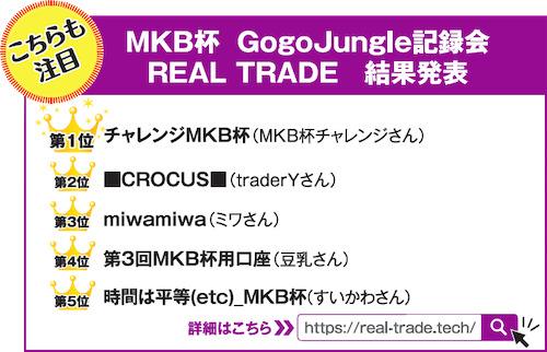 MKB杯  GogoJungle記録会 REAL TRADE結果発表