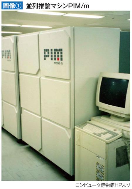 並列推論マシンPIM/m コンピュータ博物館HPより