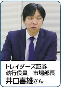 トレイダーズ証券 執行役員市場部長 井口喜雄さん