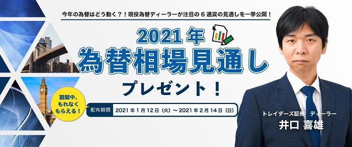 【期間限定】井口の相場見通しレポートプレゼント!!