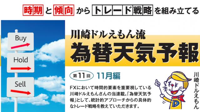 川崎ドルえもん流 為替天気予報|第11回 月足予測11月編[川崎ドルえもん]