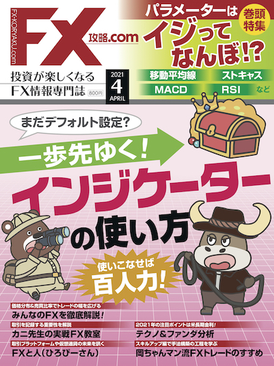 月刊FX攻略.com2021年4月号