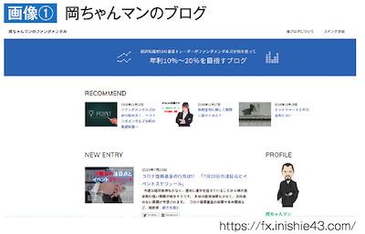 岡ちゃんマンのブログ