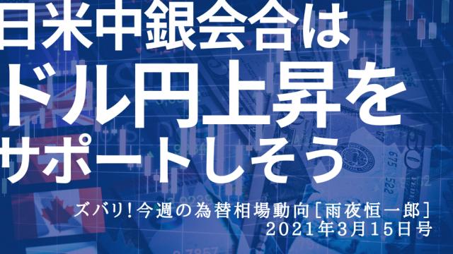 日米中銀会合はドル円上昇をサポートしそう[雨夜恒一郎]