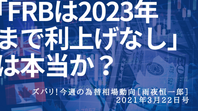 「FRBは2023年まで利上げなし」は本当か?[雨夜恒一郎]