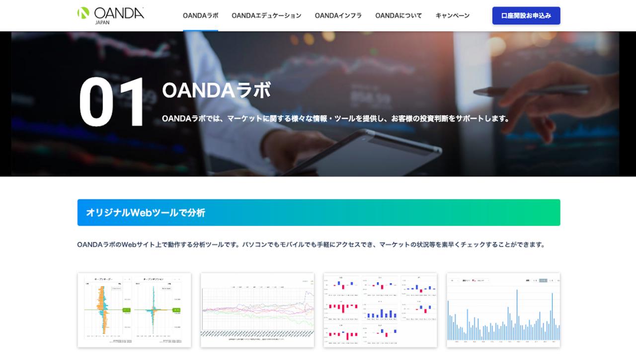 OANDA Japan (オアンダジャパン)[MT4][OANDA fxTrade]