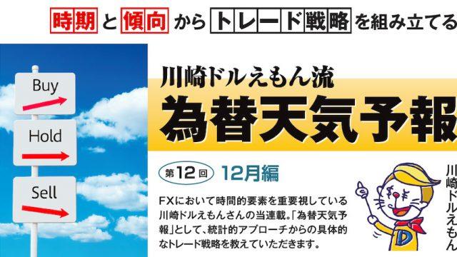 川崎ドルえもん流 為替天気予報|第12回 月足予測12月編[川崎ドルえもん]