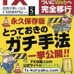 FX攻略.com編集部