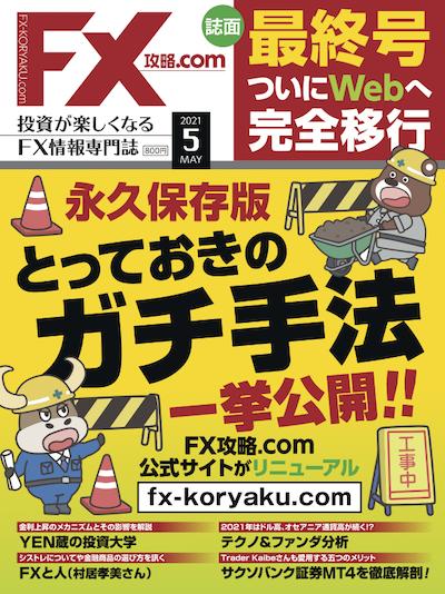 月刊 FX攻略.com 2021年5月号 発売のお知らせ