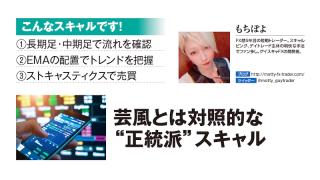 """【FX手法】芸風とは対照的な""""正統派""""スキャルピング[もちぽよ]"""