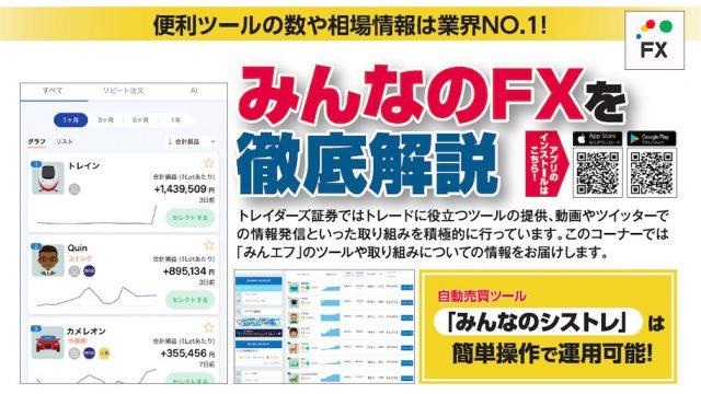 便利ツールの数や相場情報は業界NO.1!みんなのFXを徹底解説|自動売買ツール「みんなのシストレ」 は簡単操作で運用可能!