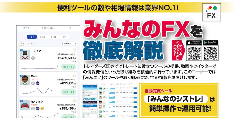 便利ツールの数や相場情報は業界NO.1!みんなのFXを徹底解説 自動売買ツール「みんなのシストレ」 は簡単操作で運用可能!