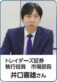トレイダーズ証券 執行役員 市場部長 井口喜雄氏