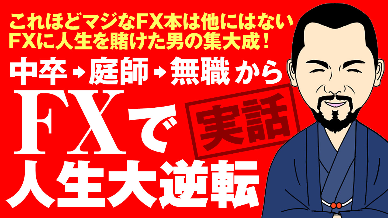 【電子書籍】岡ちゃんマン流FXトレードのすすめ: 中卒→庭師→無職からFXで人生大逆転男
