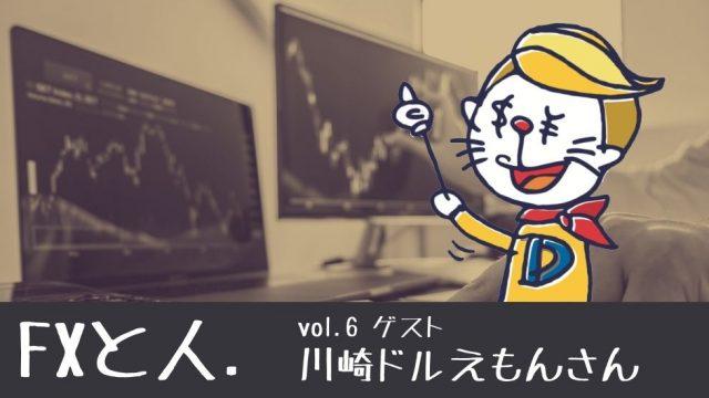 FXと人|Vol.6 川崎ドルえもんさん