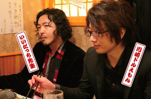 いいだっち先生さんと川崎ドルえもんさん