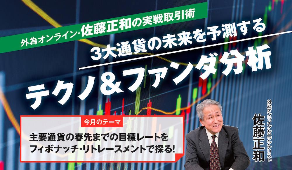 外為オンライン・佐藤正和の実戦取引術【今月のテーマ 主要通貨の春先までの目標レートをフィボナッチリトレースメントで探る】