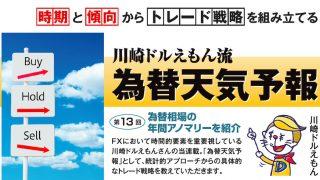 川崎ドルえもん流 為替天気予報|第13回 為替相場の年間アノマリーを紹介[川崎ドルえもん]