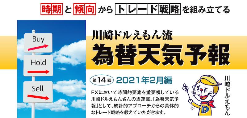 川崎ドルえもん流 為替天気予報|第14回 2021年2月編[川崎ドルえもん]
