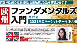 欧州ファンダメンタルズ入門|第17回 2021年のマーケット・テーマ【ドル安】[松崎美子]