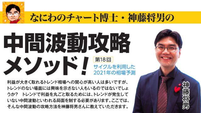 なにわのチャート博士・神藤将男の中間波動攻略メソッド!|第18回 サイクルを利用した2021年の相場予測[神藤将男]