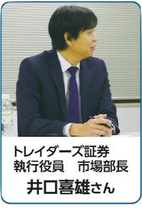 トレイダーズ証券 執行役員 市場部長 井口喜雄さん