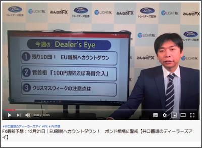 重要トピックを踏まえた井口さんの相場解説