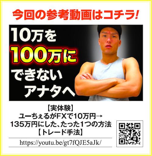 【実体験】ユーちぇるがFXで10万円→135万円にした、たった1つの方法【トレード手法】