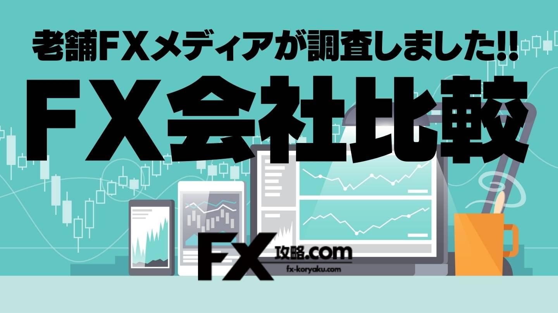 【FX会社比較】10年以上FX専門誌を発行してきたFX攻略.com編集部が調査しました