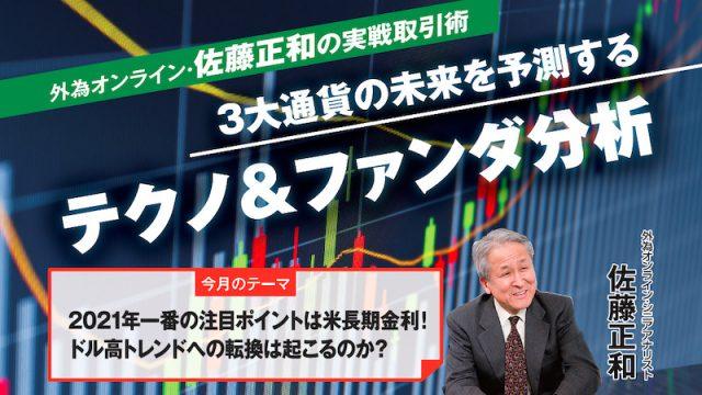 外為オンライン・佐藤正和の実戦取引術【今月のテーマ|2021年一番の注目ポイントは米長期金利! 】