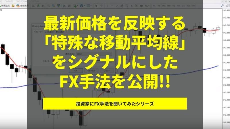 【FX動画】いつもと違う?!最新価格を素早く反映する特殊な移動平均線(WMA)を売買のサインにする手法