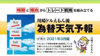 川崎ドルえもん流 為替天気予報|第154回 2021年3月編[川崎ドルえもん]