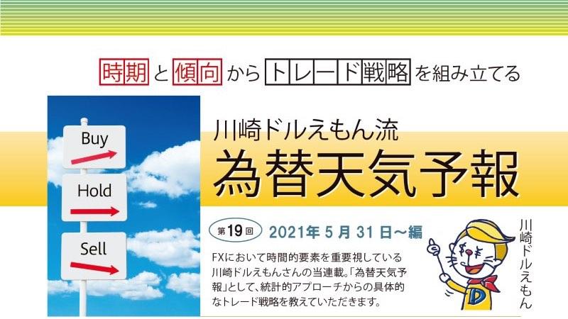 川崎ドルえもん流 為替天気予報 第19回 2021年5月31日~編
