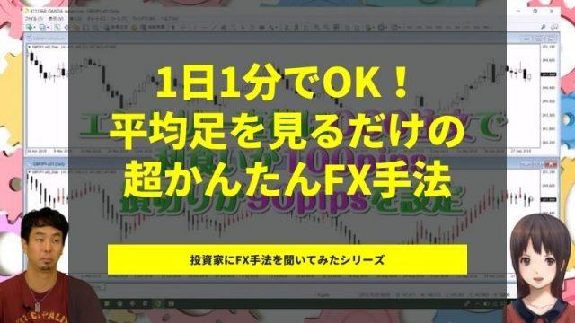 【FX動画】1日1分!木里ゆうさんオススメの平均足を見るだけ超かんたん手法