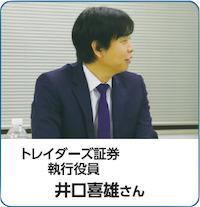 トレイダーズ証券執行役員 井口喜雄氏