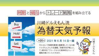 川崎ドルえもん流 為替天気予報|第20回 2021年6月14日~編