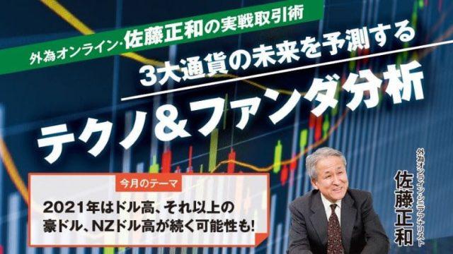 外為オンライン・佐藤正和の実戦取引術【今月のテーマ|2021年はドル高、それ以上の豪ドル、NZドル高が続く可能性も! 】