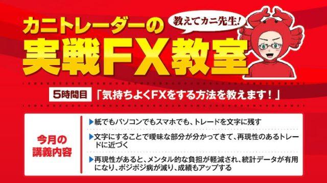 カニトレーダーの実戦FX教室|5時間目 気持ちよくFXをする方法を教えます!