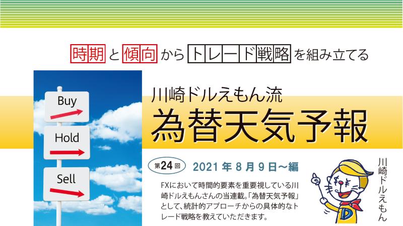 川崎ドルえもん流 為替天気予報 第24回 2021年8月9日~編
