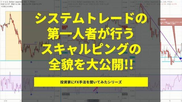 【FX動画】システムトレードの第一人者がスキャルピング?!村居孝美さんが実際に行ったリアルトレードを教材に手法を解説