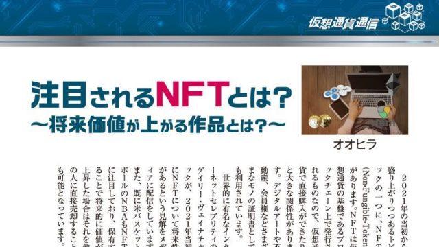仮想通貨通信|注目されるNFTとは?〜将来価値が上がる作品とは?〜[オオヒラ]